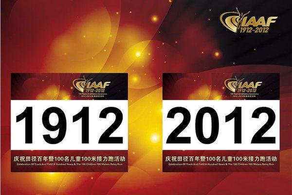 Beijing 100m Relay Bibs - IAAF Centenary (CAA)