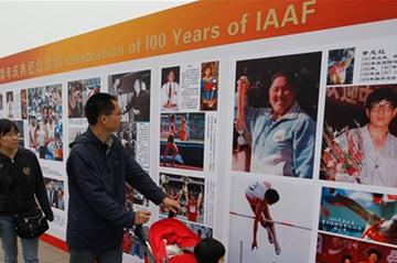 An IAAF Centenary Exhibition at the '100 Kids - 100 metres - 100 years' event in Beijing Olympic Park to celebrate the year of the IAAF Centenary (Getty Images)