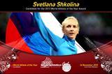 Svetlana Shkolina ()