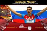 Aleksandr Menkov ()