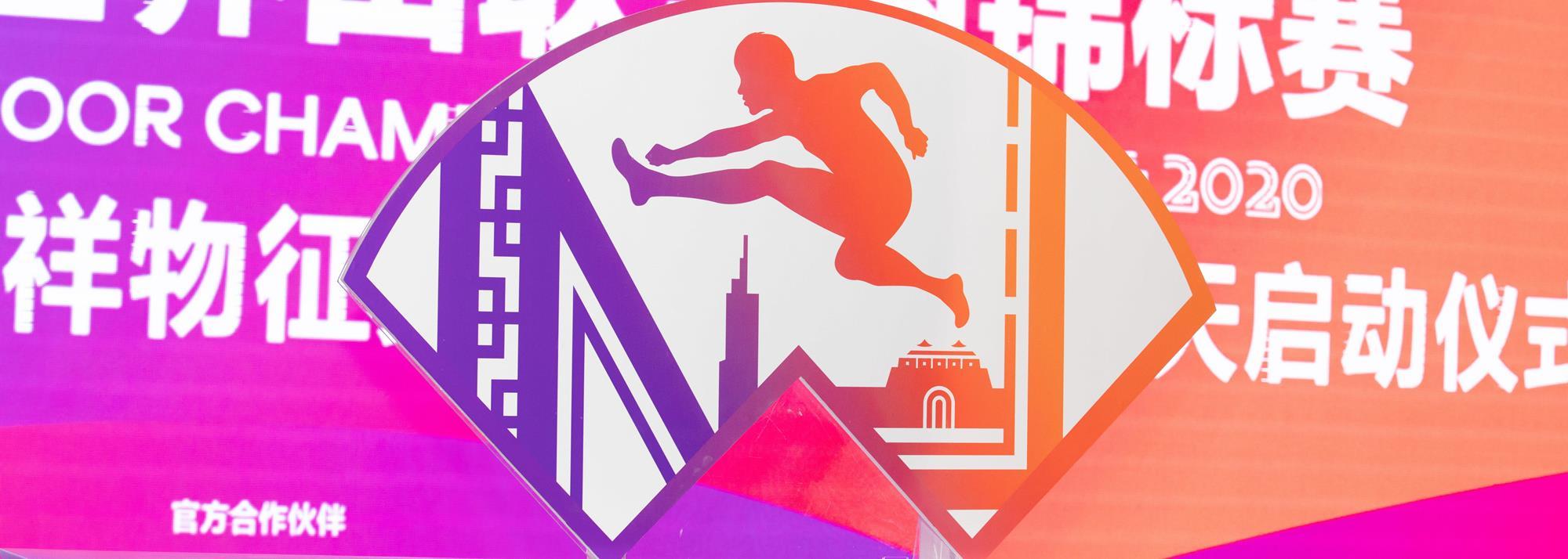 Emblem and slogan for World Athletics Indoor Championships Nanjing 2020 unveiled