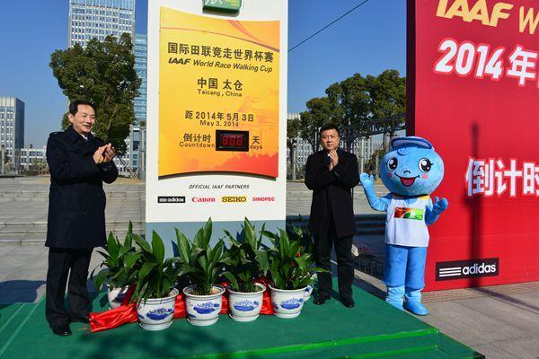 The countdown clock is unveiled in Taicang (Organisers)
