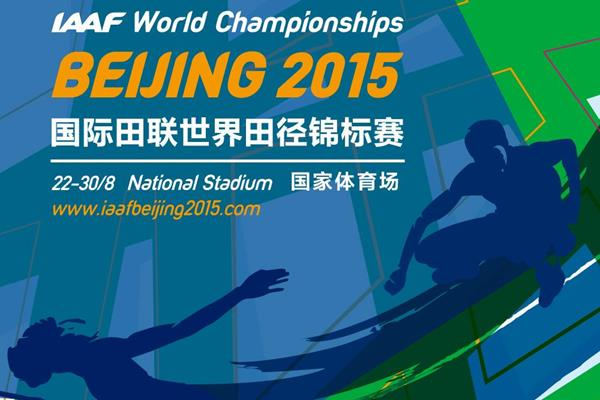 Official poster for the IAAF World Championships BEIJING 2015 (IAAF / LOC)