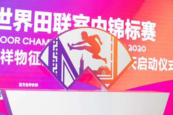 The logo for the World Athletics Indoor Championships Nanjing 2020 is revealed (LOC)