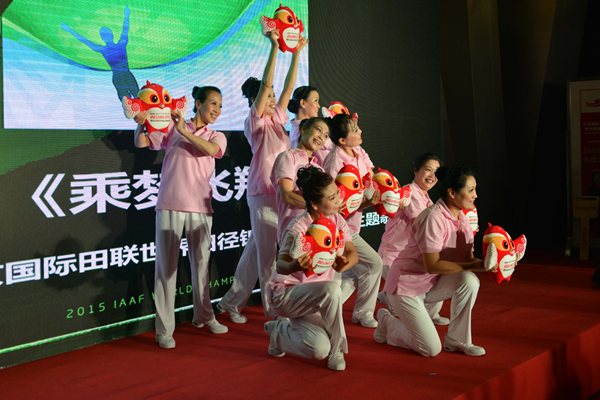 Launch of the official song for the IAAF World Championships, Beijing 2015 (Beijing 2015 LOC)