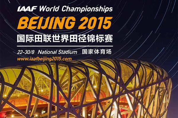 2nd official bulletin - 2015 IAAF World Championships (IAAF)