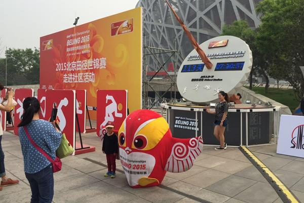 IAAF World Championships, Beijing 2015 promotion on 1 May (IAAF World Championships, Beijing 2015 LOC)