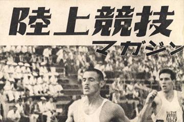 Track & Field (Rikujyo Kyougi) Magazine Japan (Baseball Magazine Co'ltd)