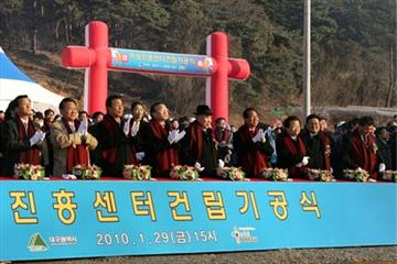 Dignitaries assemble to witness the groundbreaking ceremony for the Athletics Promotion Centre in Daegu, Korea (IAAF.org)
