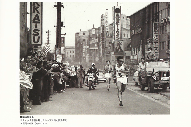 Fukuoka Marathon 1957 ()